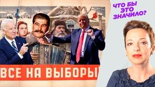 Трамп-пам-пам / Соседи по Вене / Немцы вспоминают Сталина