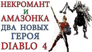 Diablo 4: Некромант и амазонка - новые персонажи в игре