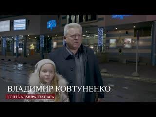 Фильм  Ржев поразил контр-адмирала запаса Владимира Ковтуненко