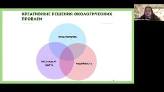 """Лекция #МосЭко """"Креативные решения экологических проблем"""" в рамках ВузЭкоФест-2021"""