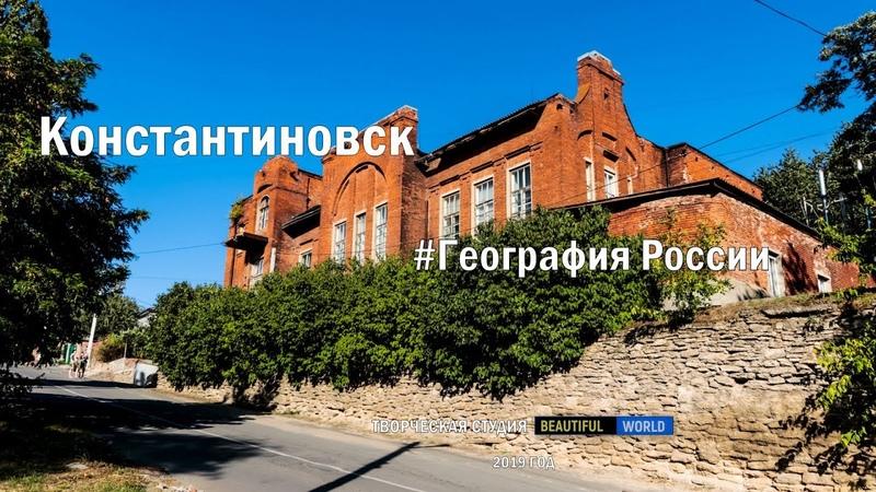 Константиновск. ГеографияРоссии. город с давней историей и интересной судьбой