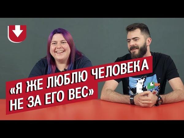 Пары с большой разницей в весе Mixed weight couples Неудобные вопросы english subtitles inside
