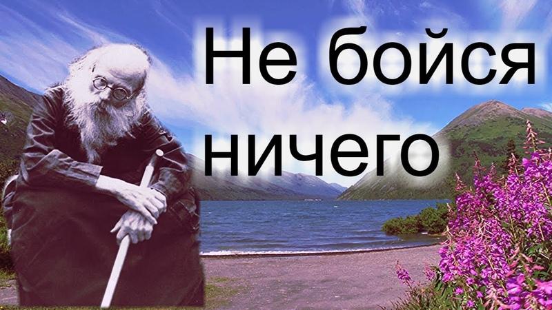 Ничего НЕ БОЙСЯ Промысл Божий Игумен Никон Воробьев
