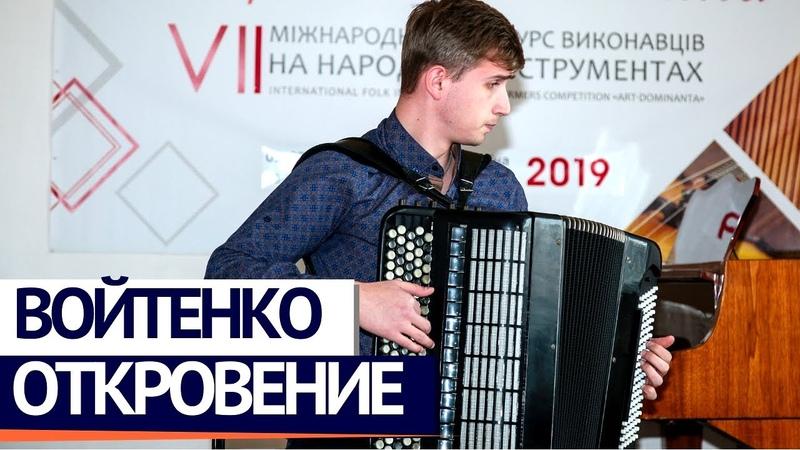 Sergey Voytenko Revelation ' Сергей Войтенко Откровение Иван Катинский баян bayan accordion