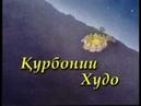 Курбонии Худо .Помери мультик на Шугнанском языке