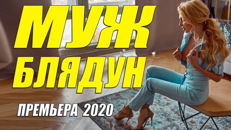 ТЕРПЯЩАЯ ПРЕМЬЕРА 2020 МУЖ БЛЯДУН Русские мелодрамы 2020 новинки HD 1080