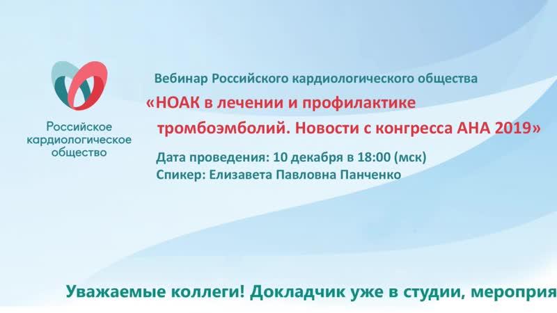 Онлайн семинар НОАК в лечении и профилактике тромбоэмболий Новости с конгресса