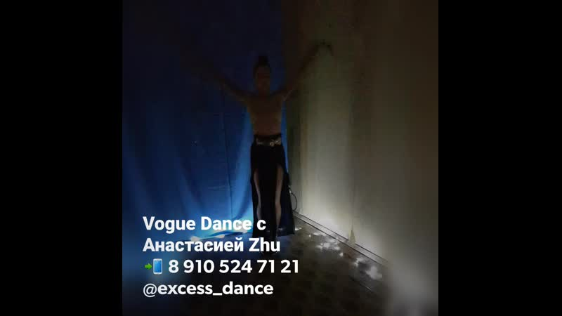 Онлайн VOGUE с Анастасией Zhu в Excess Dance Studio