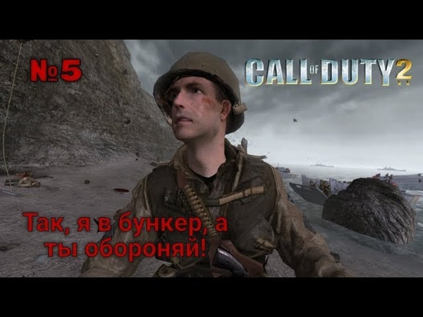 КЛЮКВОБОРОД CALL OF DUTY 2 №5 | СЕРЖААААНТ! РЕБЯТ, А ГДЕ РЭНДАЛЛ