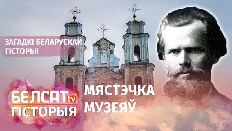 Чаму ў Германавічы едуць турысты Загадкі беларускай гісторыі