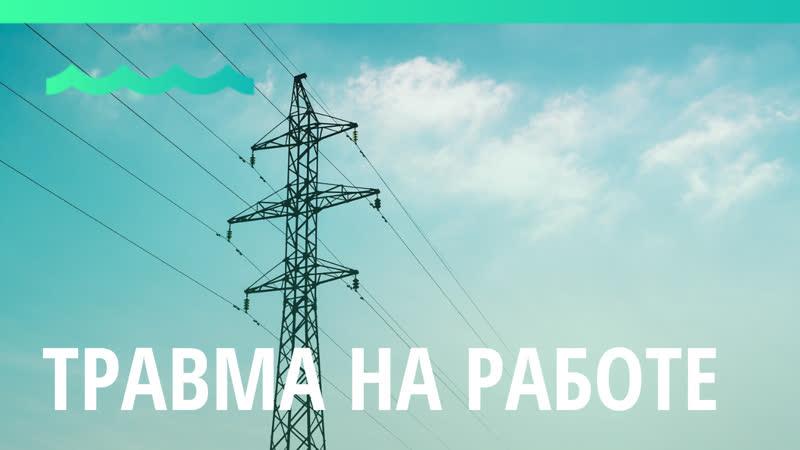 Житель Павловского района получил инвалидность выполняя ремонт электросетей 😭