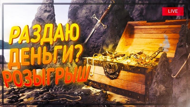 🎄Время денег Розыгрыш 3000 рублей ► ИГРЫ НА ЛЮБОЙ ВКУС STREAM YOLA 🎄