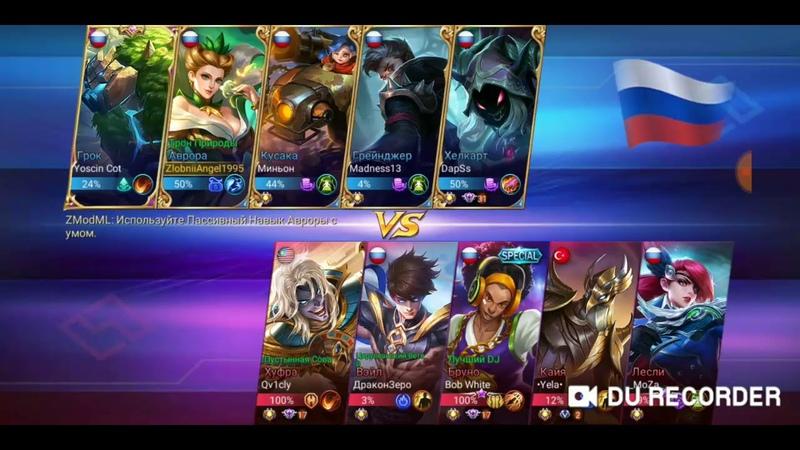 Mobile Legends Bang Bang Кусака кидает во врагов, как отменить, видео для новичков.