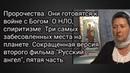 Пророчества. Они готовятся к войне с Богом.О НЛО. Сокр. версия 2-го фильма Русский ангел, 5-я часть.