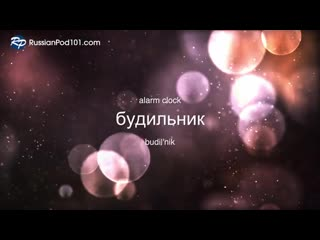 Home Interior Phrases. Learn Russian While Sleeping 8 Hours