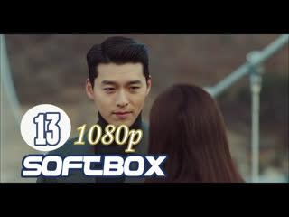 Аварийная посадка любви 13 серия 1080p ( Озвучка SoftBox )
