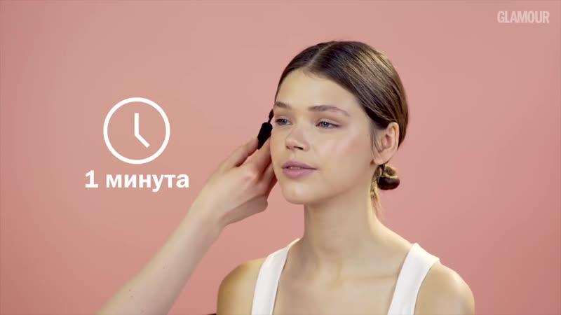 Как накраситься за 10 минут