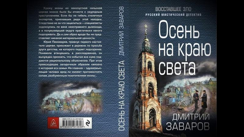 OST Осень на краю света Возвращение домой Музыка Андрея Гучкова по книге Дмитрия Заварова