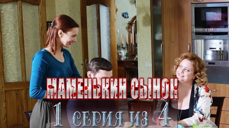Маменькин сынок 1 серия из 4 серии эфир от 12.10.2019