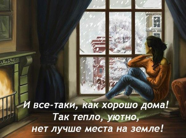 стихи про тепло в доме хотите, чтобы палисадник