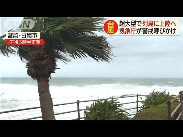 超大型のまま台風10号上陸へ 気象庁が警戒呼びかけ(19/08/13)