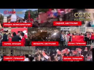 Китайские студенты провели мирные акции протеста против насилия сянганских радикалов в разных уголках мира