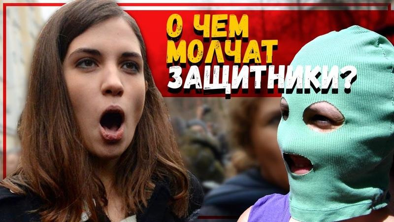 Pussy Riot. О чем молчат защитники группы? Засунули курицу в гениталии казнили людей. Истинное лицо