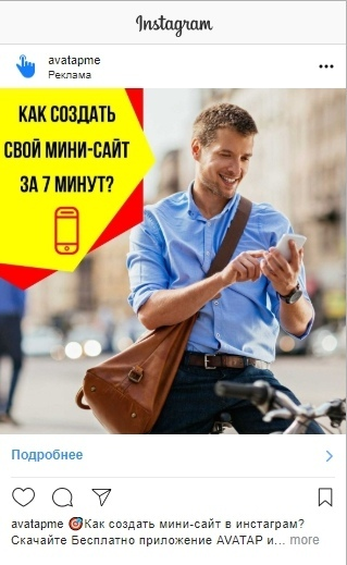 [Кейс] Как продвигать мобильное приложение в Facebook & Instagram, изображение №8
