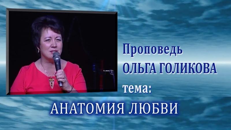 Анатомия любви Ольга Голикова 09 02 2014