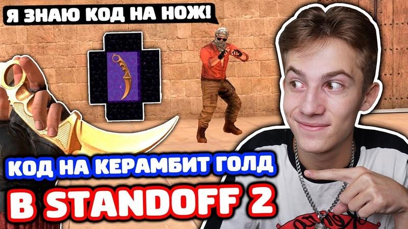 ЧИТ КОД НА КЕРАМБИТ ГОЛД В STANDOFF 2!