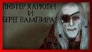 Лютер Харкон и Берег Вампира [или как стать мертвым пиратом] (Warhammer FB I Total War)