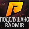 Подслушано на Radmir CRMP