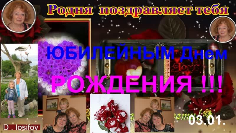 Поздравления с ЮБИЛЕЙНЫМ ДНЕМ РОЖДЕНИЯ сестричку Валю