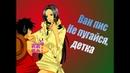 Ван пис Не пугайся детка Луффи и Хэнкок One Piece AMV Luffy x Hancock