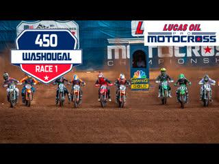 9 этап. washougal 450mx moto 1 lucas oil motocross 2019