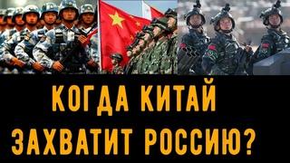 Когда Китай захватит Россию