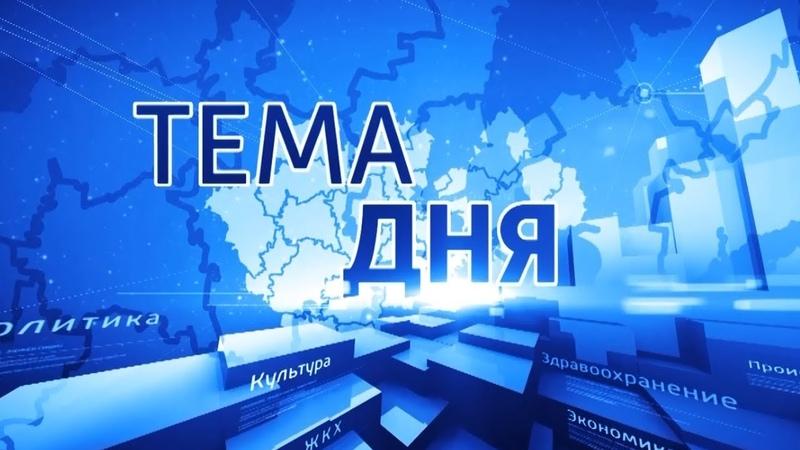 Тема дня Реабилитация людей с ограниченными возможностями здоровья - 19.08.19