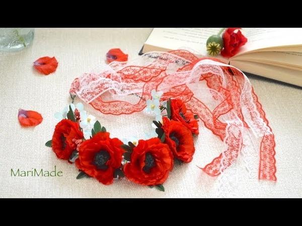 Венок с Маками Маки из Ленты Канзаши МК Head Wreath Poppy Hair Crown