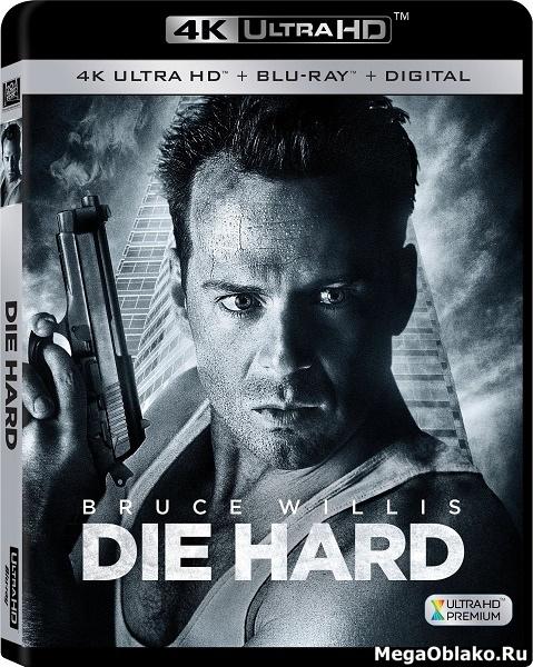 Крепкий орешек / Die Hard (1988) | UltraHD 4K 2160p