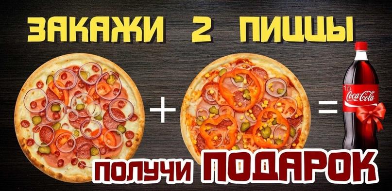 При заказе двух любых пицц Кока-кола 1 л. в подарок!