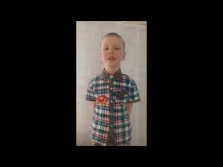 Участник поэтической акции  -Трудов Андрей, 6 лет, д. Зеленцово Никольского района.