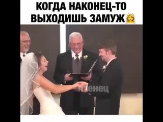 Ну и реакция у невесты