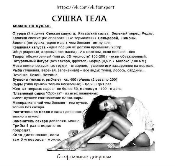 Рецепт сушки для похудения