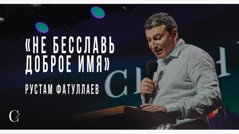 Не бесславь доброе имя - Рустам Фатуллаев