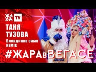 Таня Тузова Русская Барби - Блондинка Зима. ЖАРА TV.
