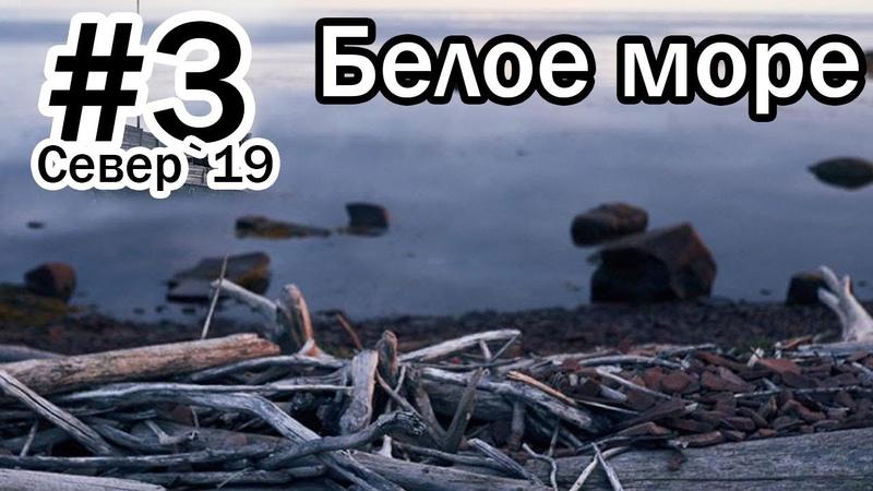 3 Север 2019 Колвицкий водопад Белое море Мыс Корабль