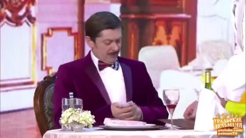 УРАЛ пельмени 2014 Аристократ в ресторане 56 Грачи пролетели 1 часть