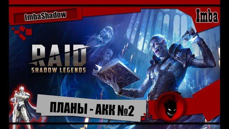 ImbaShadow 🔥RAID: SHADOW LEGENDS🔥 МОЙ 2-й АККАУНТ - ОБЗОР / ПРИОРИТЕТЫ и ПЛАНЫ