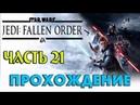 Star Wars Jedi Fallen Order ➤21 ✦КРЕПОСТЬ ИНКВИЗИТОРИЯ✦