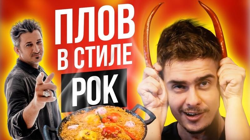 ПЛОВ от УНДЕРВУД с айвой и гранатом | Восточная кухня и специи со вкусом Русского Рока || Такой ЖЕ
